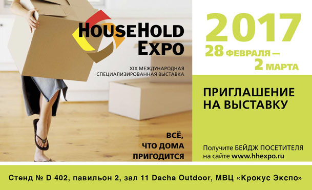 Выставка HouseHold Expo весна 2017